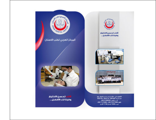 Brochure by Nasermuslh